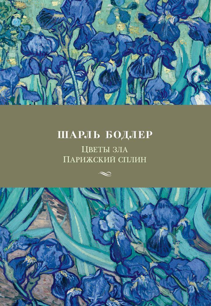 Шарль Бодлер Цветы зла. Парижский сплин