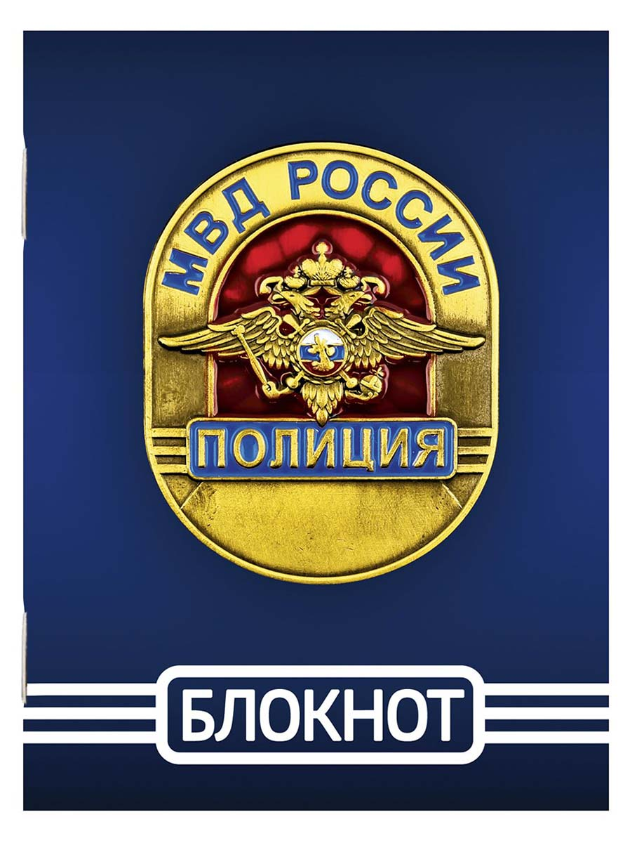 Блокнот на скрепке МВД 32 листа в линейку