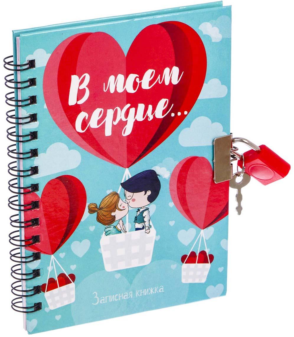 Записная книжка на замочке В моем сердце 50 листов в линейку записная книжка на замочке моей любимой подружке 50 листов в линейку