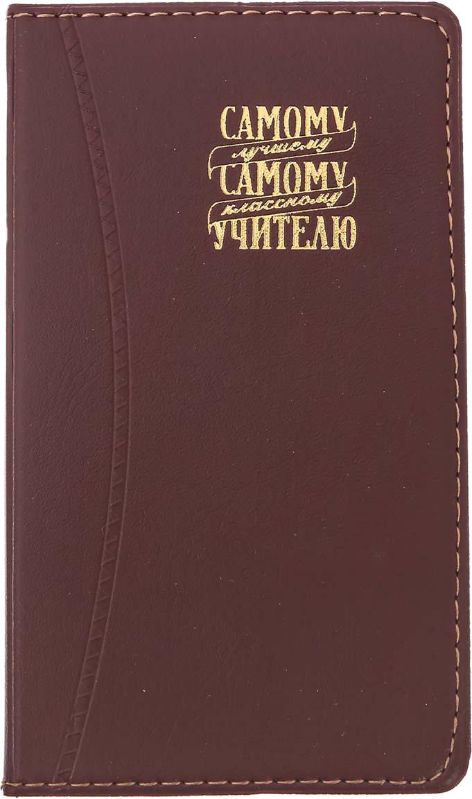 Записная книжка Самому классному учителю 60 листов в линейку записная книжка на замочке моей любимой подружке 50 листов в линейку
