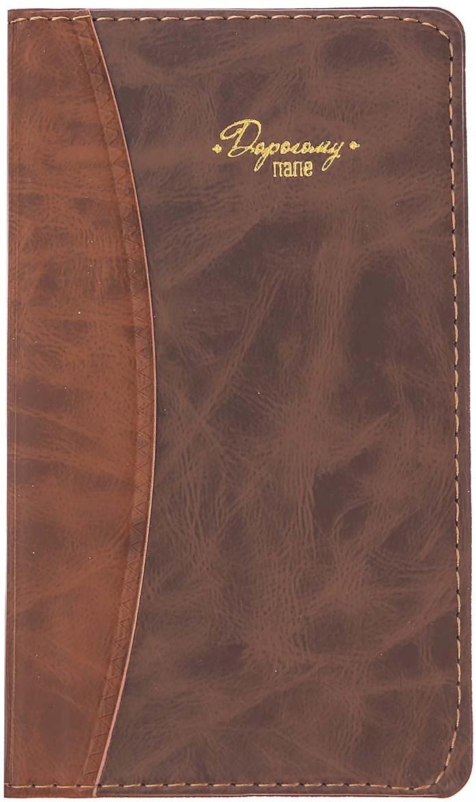 Записная книжка Дорогому папе 60 листов в линейку записная книжка на замочке моей любимой подружке 50 листов в линейку