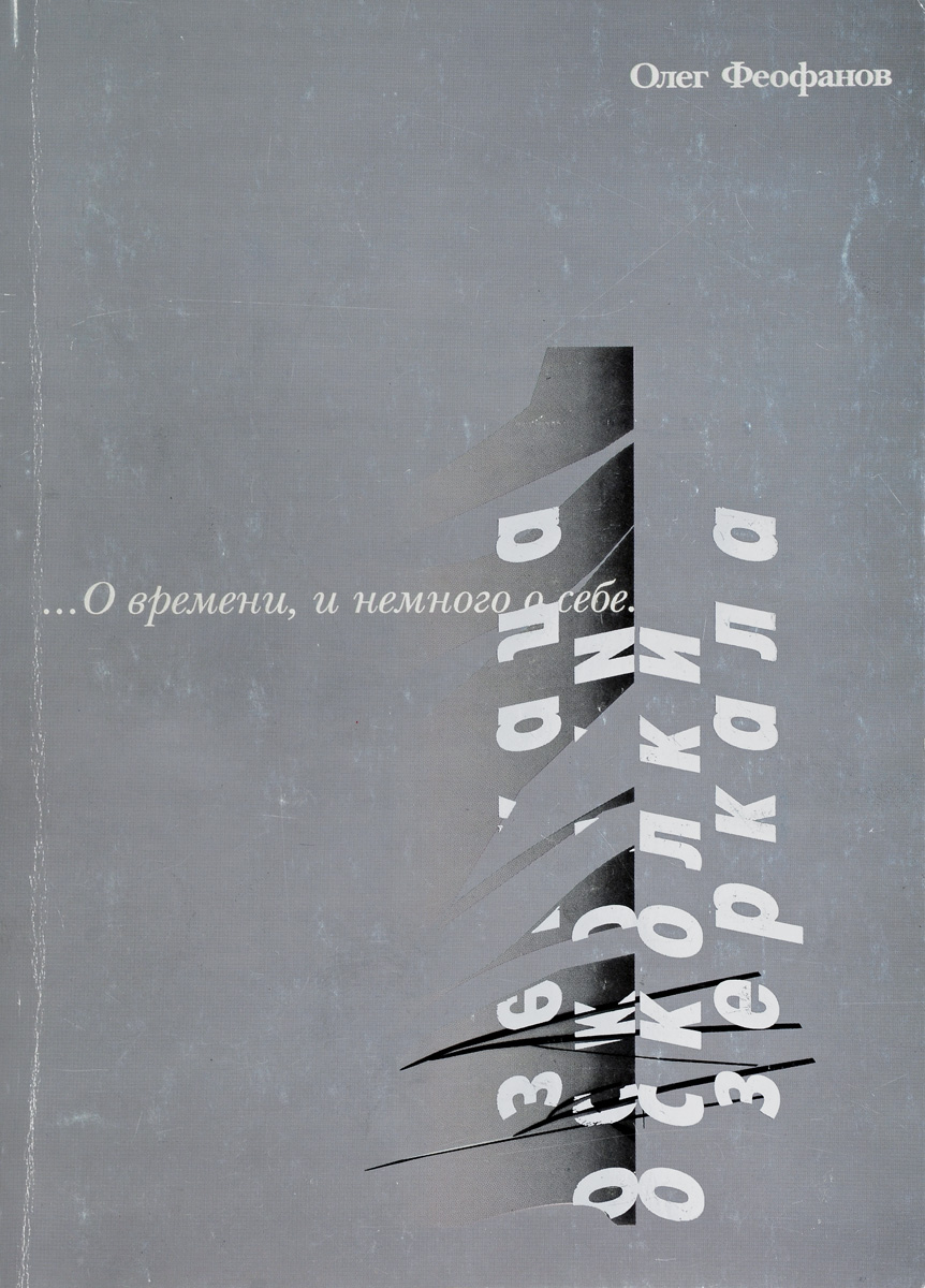 О.Феофанов Осколки зеркала