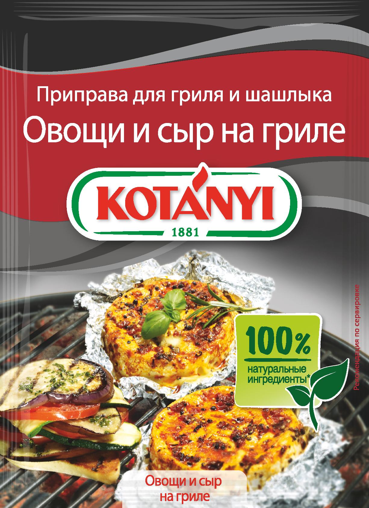 Kotanyi Приправа для гриля и шашлыков+овощи и сыр на гриле, 30 г цена 2017