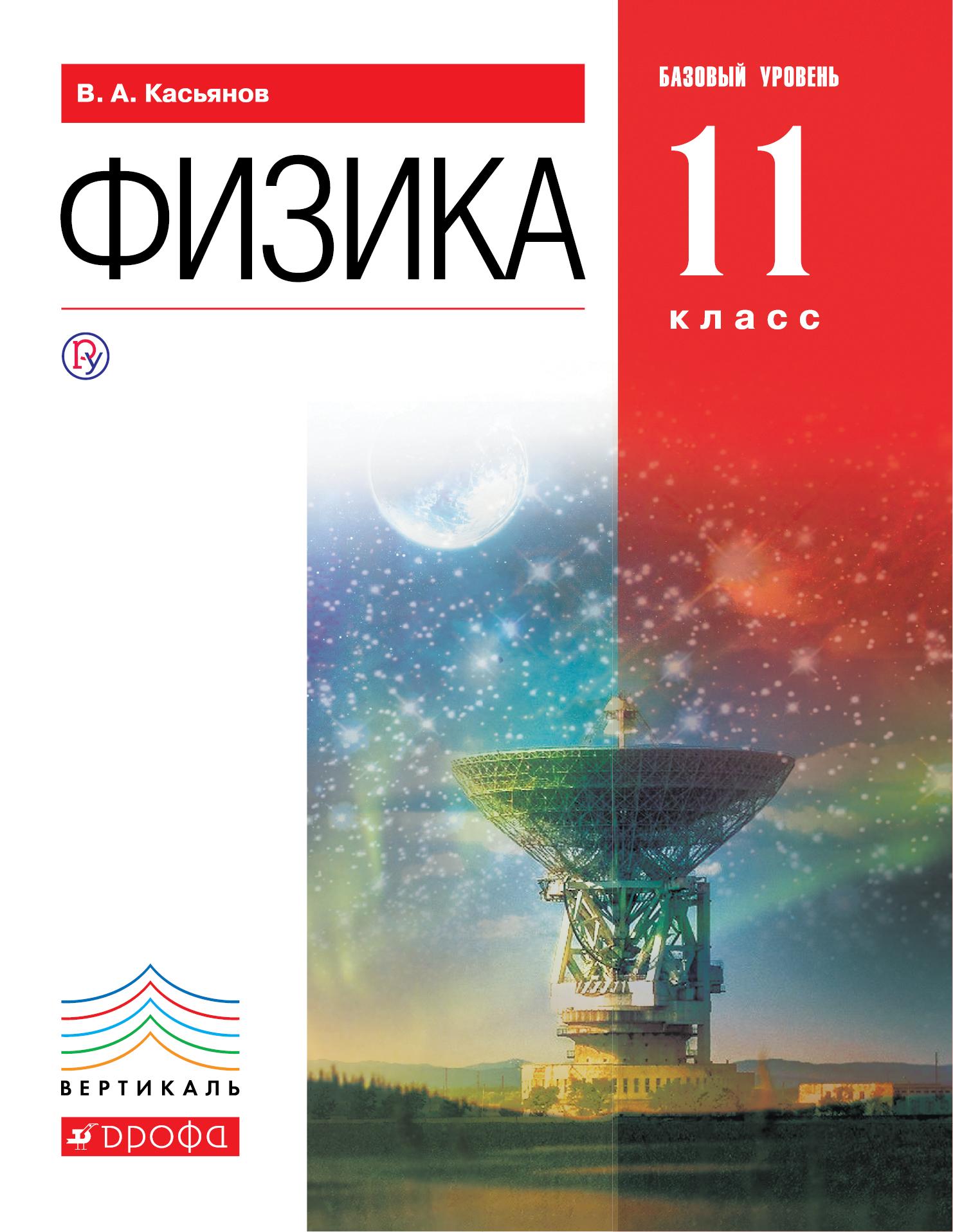 В. А. Касьянов Физика. Базовый уровень.11 класс. Учебник
