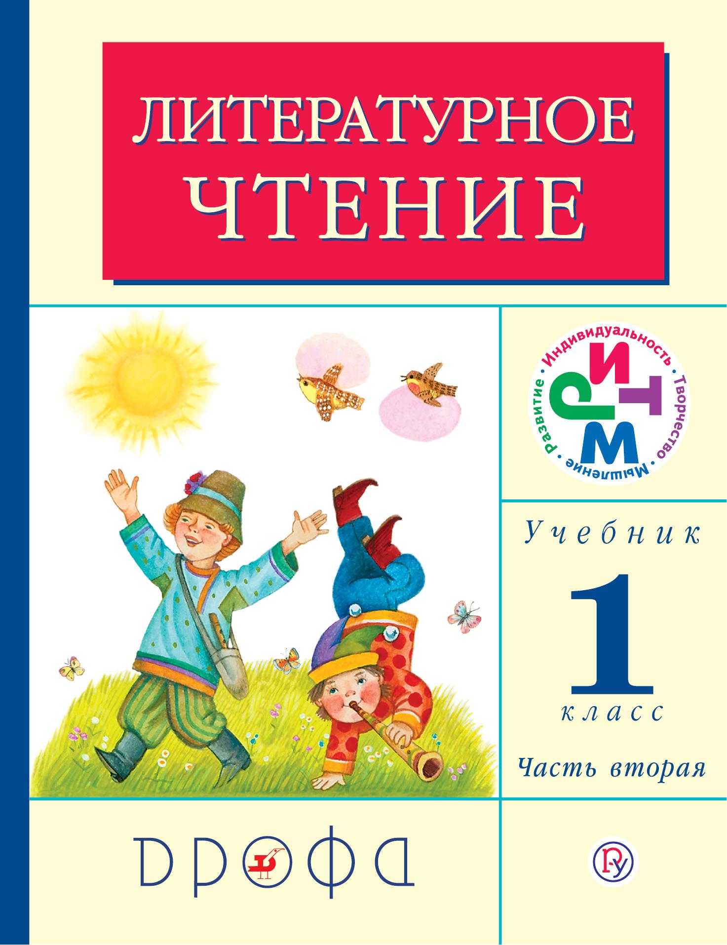Г. М. Грехнева, К. Е. Корепова Литературное чтение. 1 класс. Учебник. В 2 частях. Часть 2
