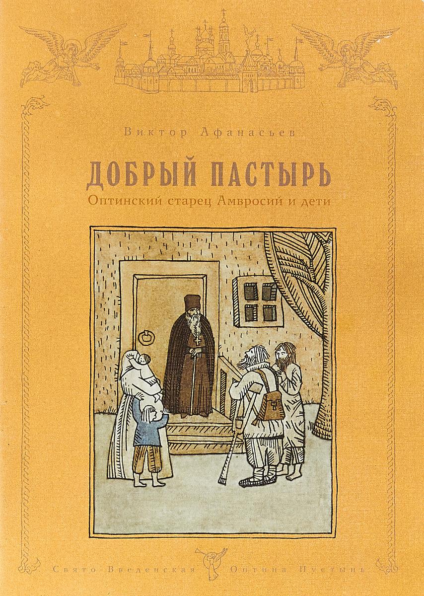 Виктор Афанасьев Добрый пастырь