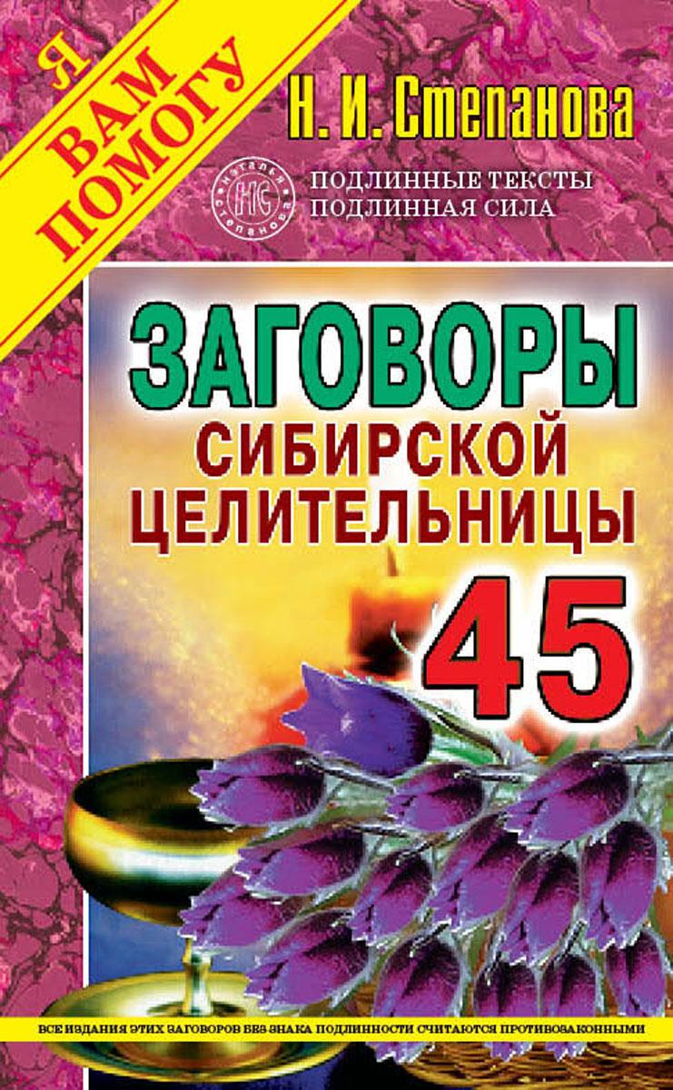 Н.И. Степанова Заговоры сибирской целительницы цена