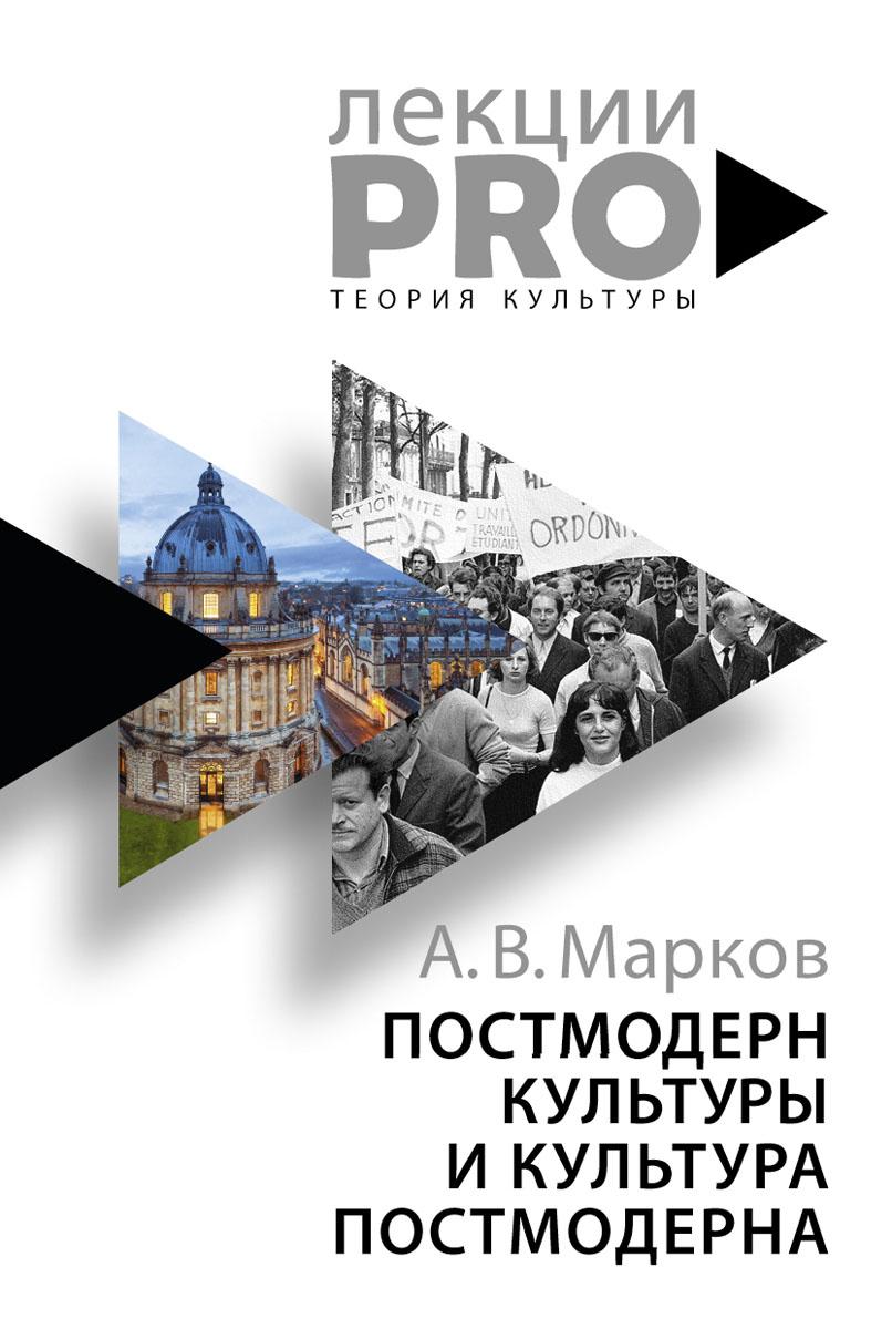 А.В. Марков Постмодерн культуры и культура постмодерна