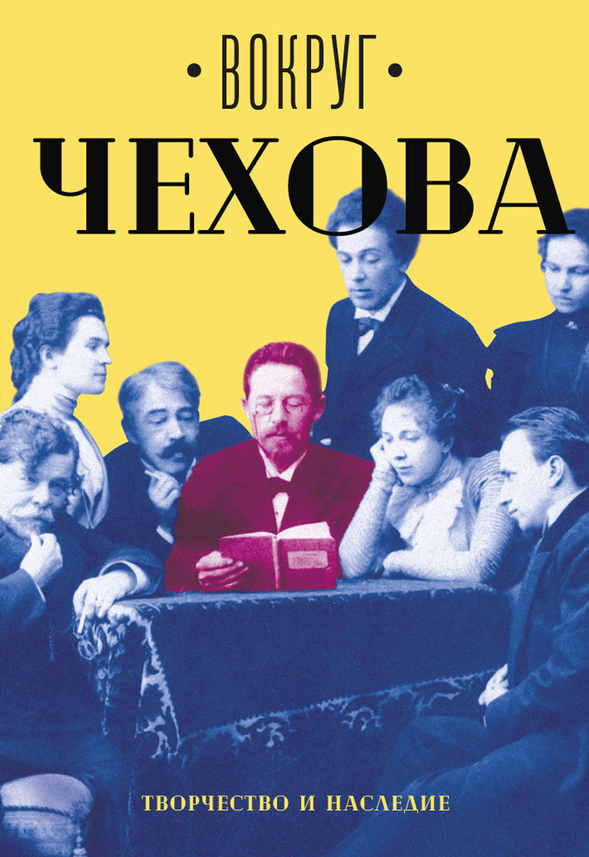 Вокруг Чехова. Творчество и наследие вокруг чехова творчество и наследие