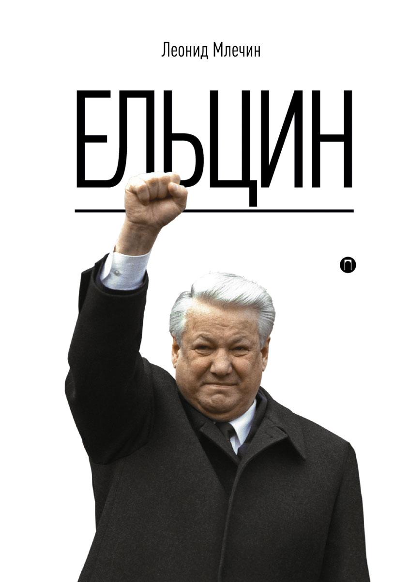 Леонид Млечин Ельцин