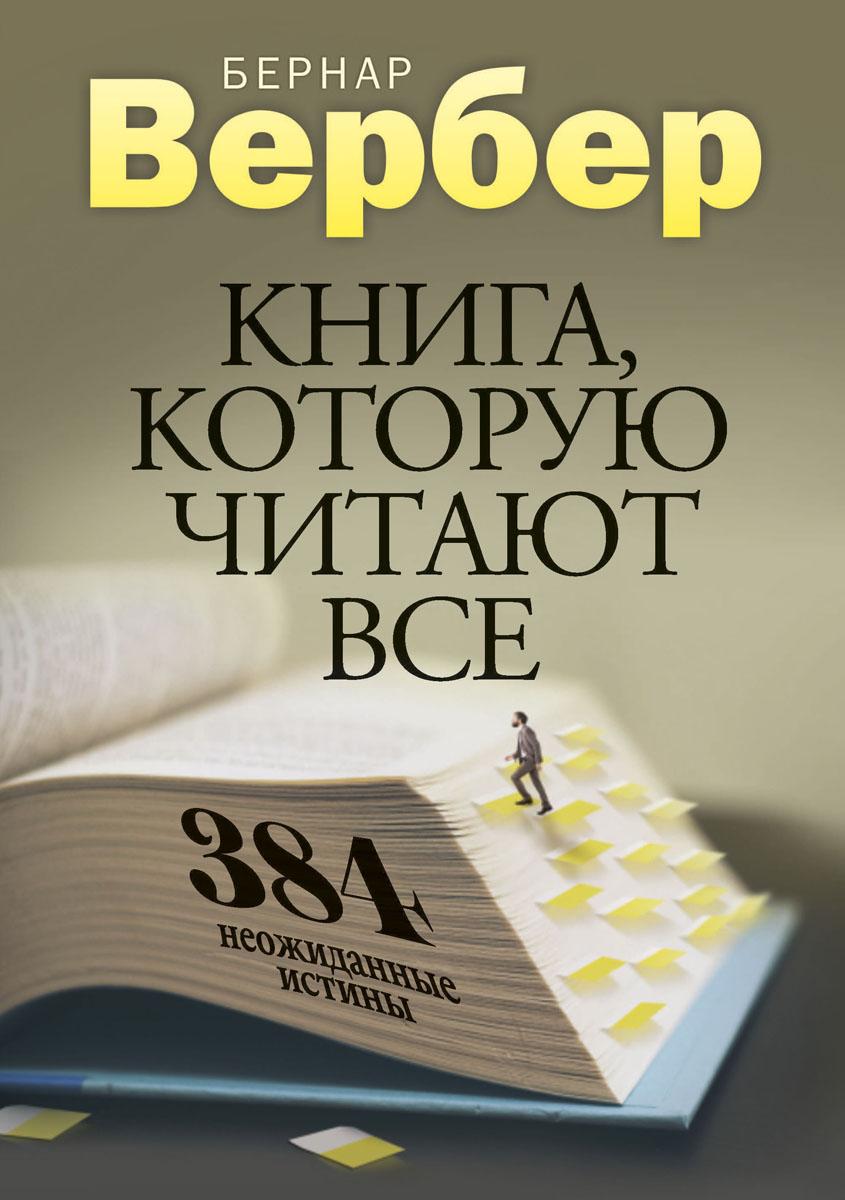 Бернар Вербер Книга, которую читают все. 384 неожиданные истины бернар вербер книга путешествия