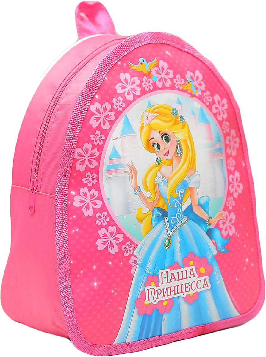 Рюкзак детский Наша принцесса цвет розовый 1175569