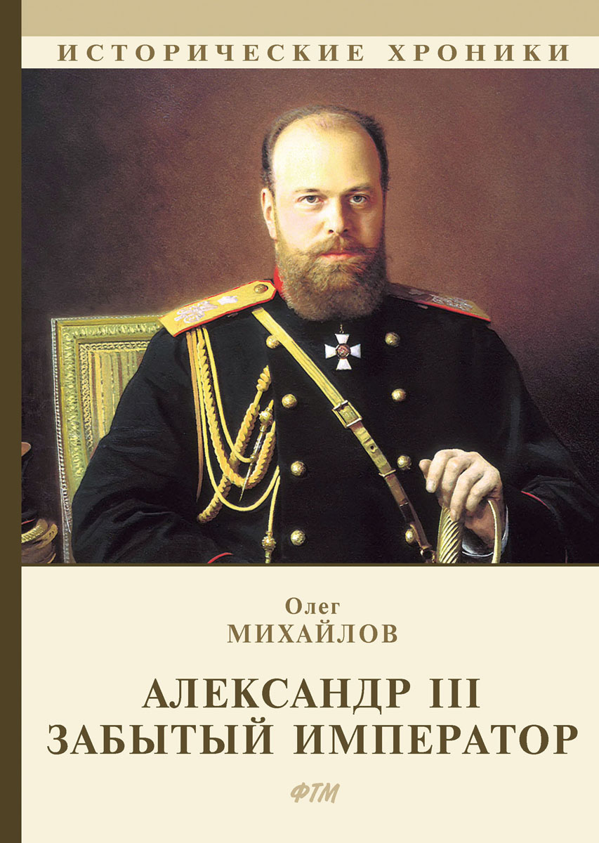 Олег Михайлов Александр III. Забытый император