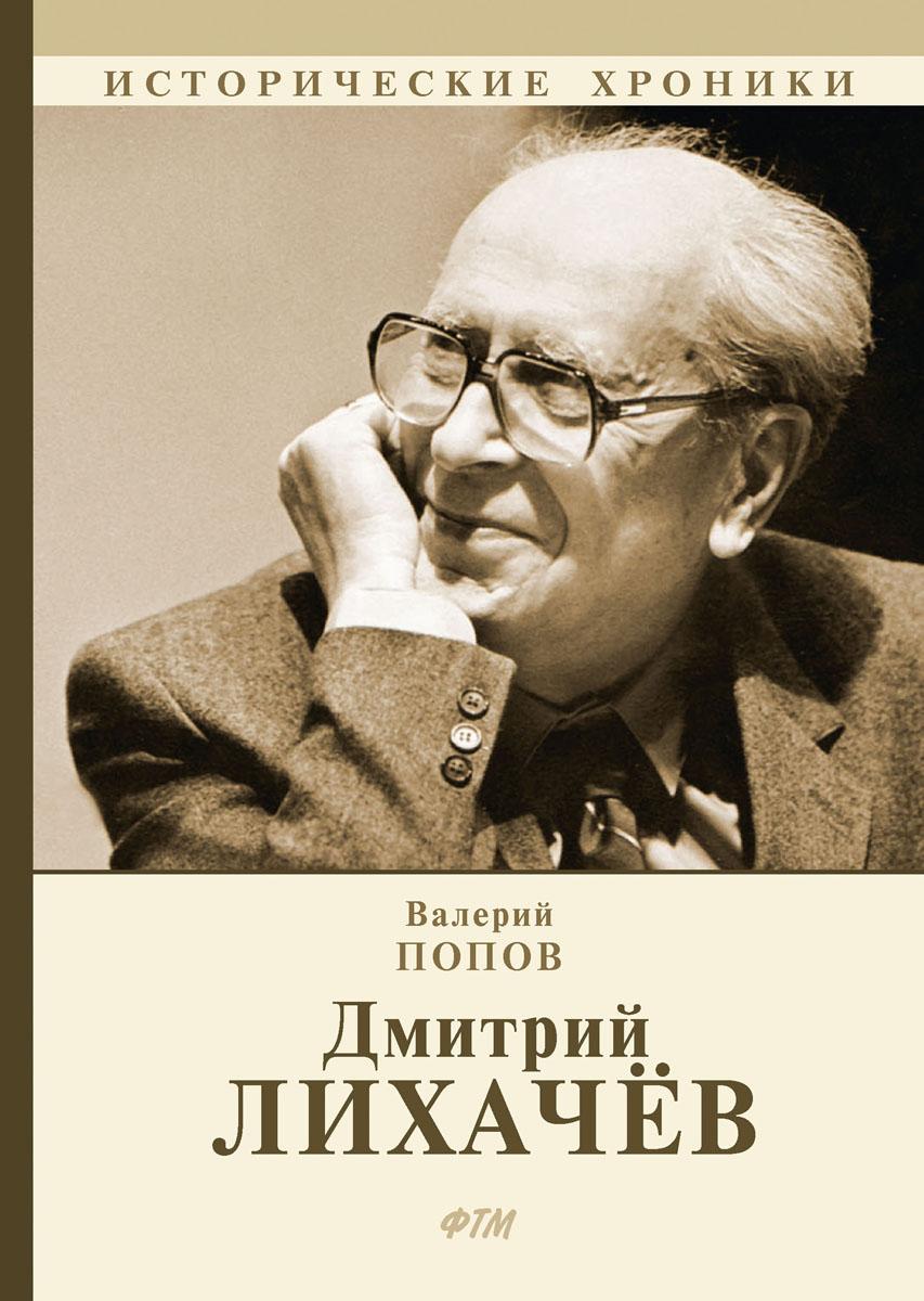 Валерий Попов Дмитрий Лихачев