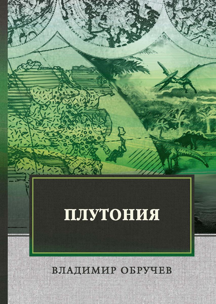 Владимир Обручев Плутония обручев в плутония роман