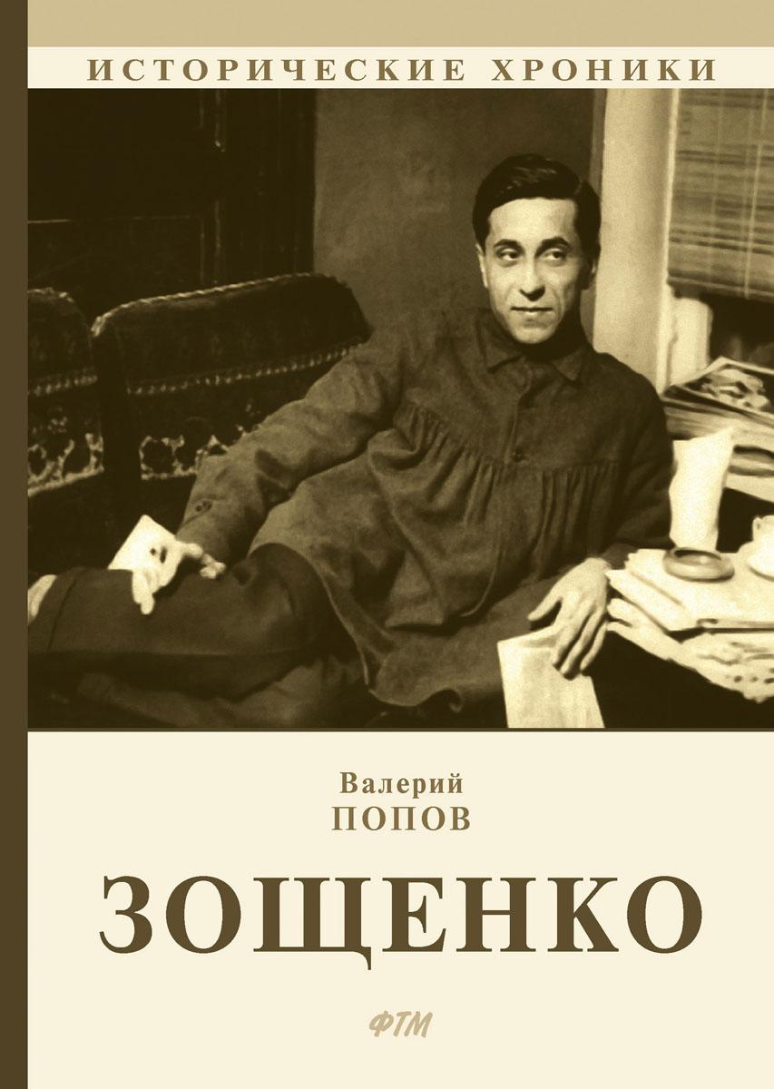 Валерий Попов Зощенко попов в г зощенко