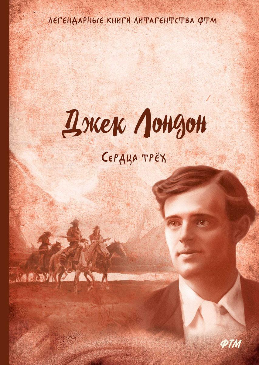 Джек Лондон Сердца трех