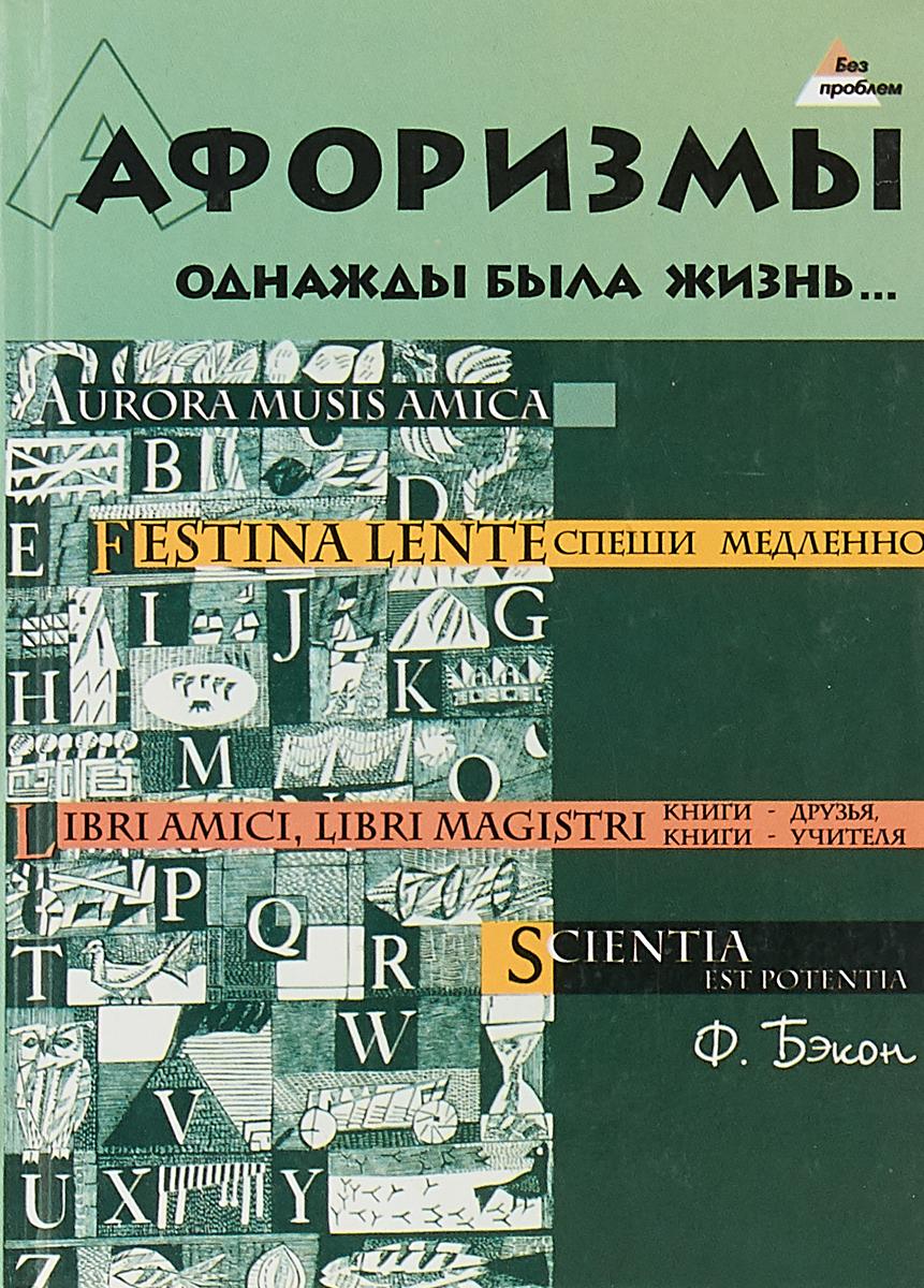 Ю. В. Белишкин Однажды была жизнь... Афоризмы