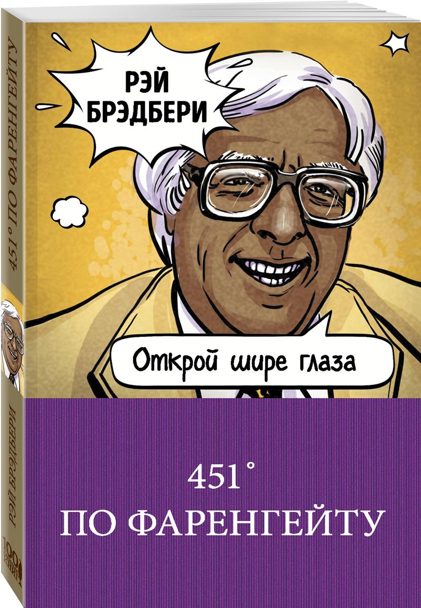 Рэй Брэдбери 451' по Фаренгейту брэдбери рэй 451° по фаренгейту графический роман