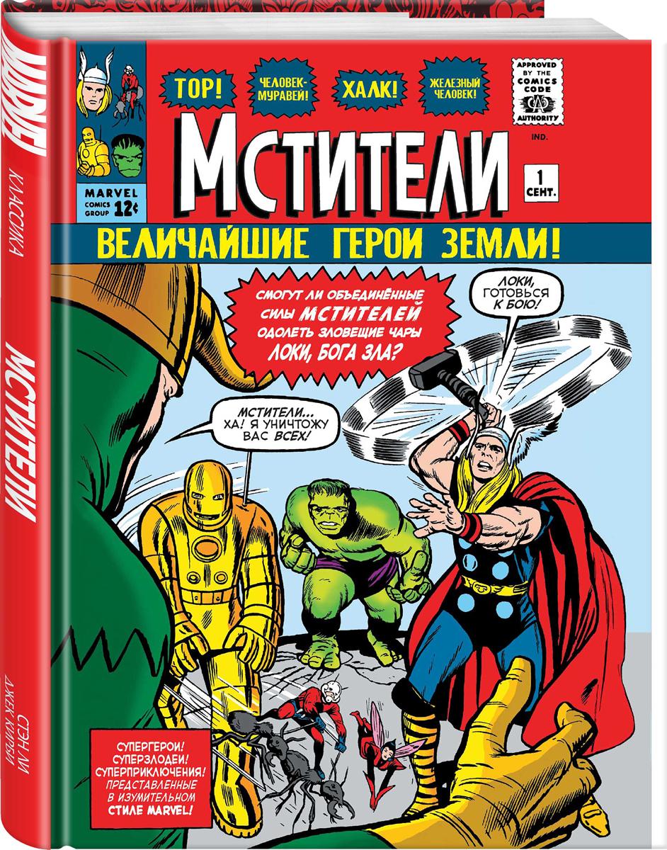 Стэн Ли Классика Marvel. Мстители роди роберт ли стэн стражински дж майкл тор и локи заклятые братья
