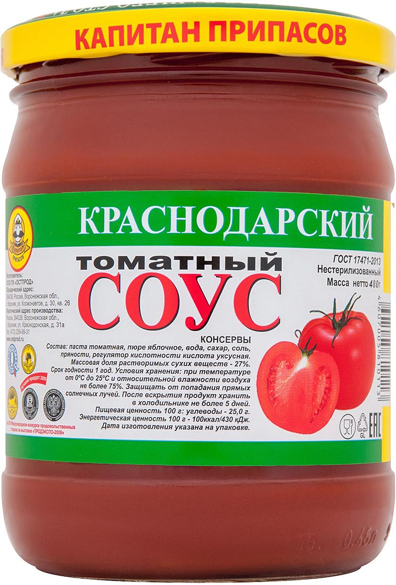 Капитан припасов соус томатный краснодарский, 480 г romeo rossi соус томатный для пасты овощной 350 г