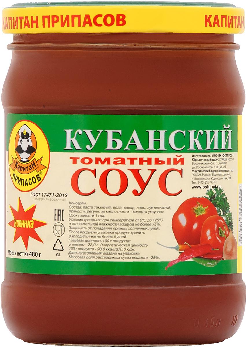 Капитан припасов cоус томатный кубанский, 480 г