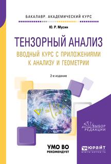 Ю. Р. Мусин Тензорный анализ. Вводный курс с приложениями к анализу и геометрии. Учебное пособие для академического бакалавриата