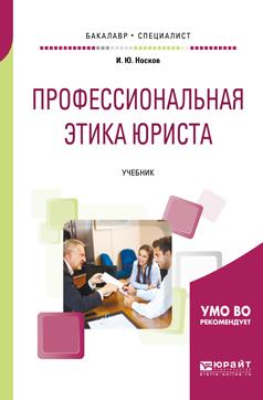 И. Ю. Носков Профессиональная этика юриста. Учебник для бакалавриата и специалитета