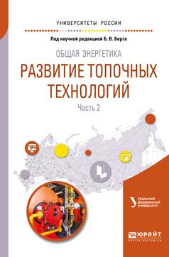 Б. В. Берг Общая энергетика.Развитие топочных технологий в 2 частях. Часть 2. Учебное пособие для вузов