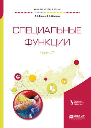 А. С. Дунаев,В. И. Шлычков Специальные функции в 2 частях. Часть 2. Справочник для вузов