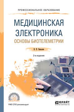 В. П. Бакалов Медицинская электроника. Основы биотелеметрии. Учебное пособие для СПО