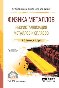 В. С. Литвинов,С. В. Гриб Физика металлов. Рекристаллизация металлов и сплавов. Учебное пособие для СПО