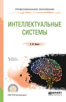 В. М. Иванов Интеллектуальные системы. Учебное пособие для СПО