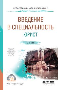 А. Н. Чашин Введение в специальность. Юрист. Учебное пособие для СПО