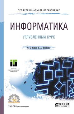 О. Е. Мойзес,Е. А. Кузьменко Информатика. Углубленный курс. Учебное пособие для СПО
