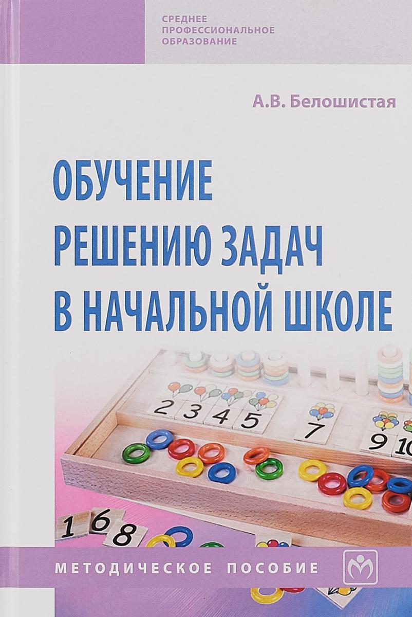 Белошистая А. В. Обучение решению задач в начальной школе андреева и а 30 уроков обучения решению задач