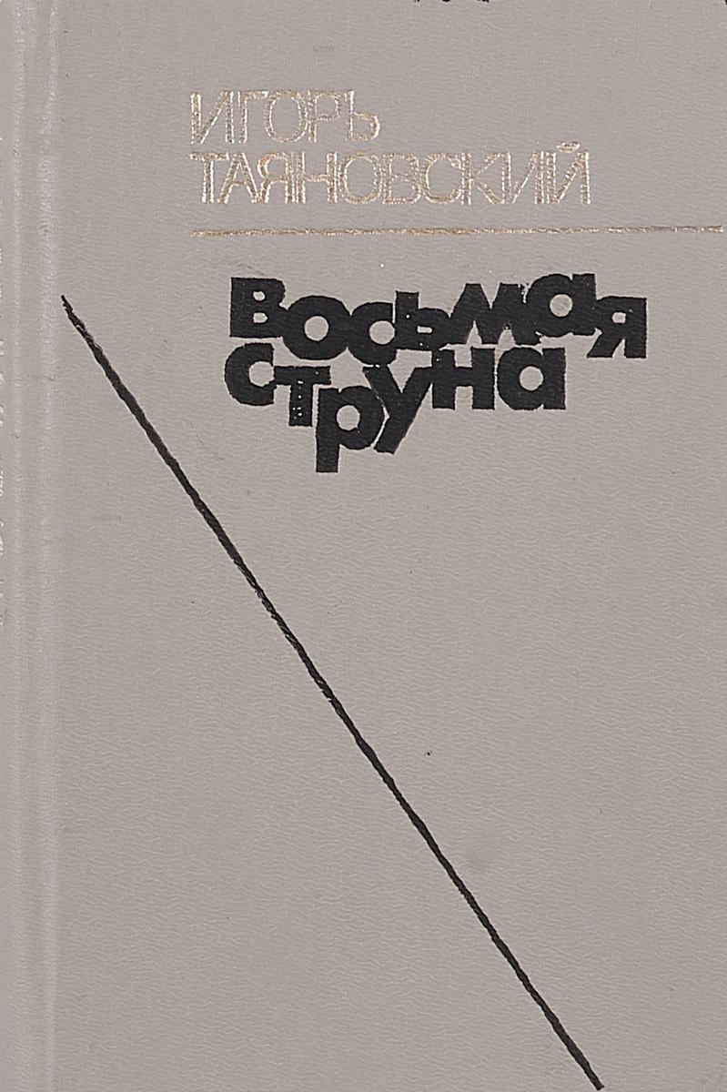 Игорь Таяновский Восьмая струна игорь дьченко позволь сборник стихов