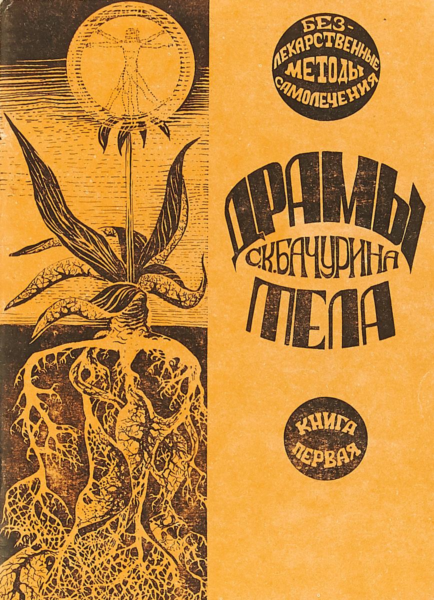 С. К. Бачурина Драмы тела, книга 1