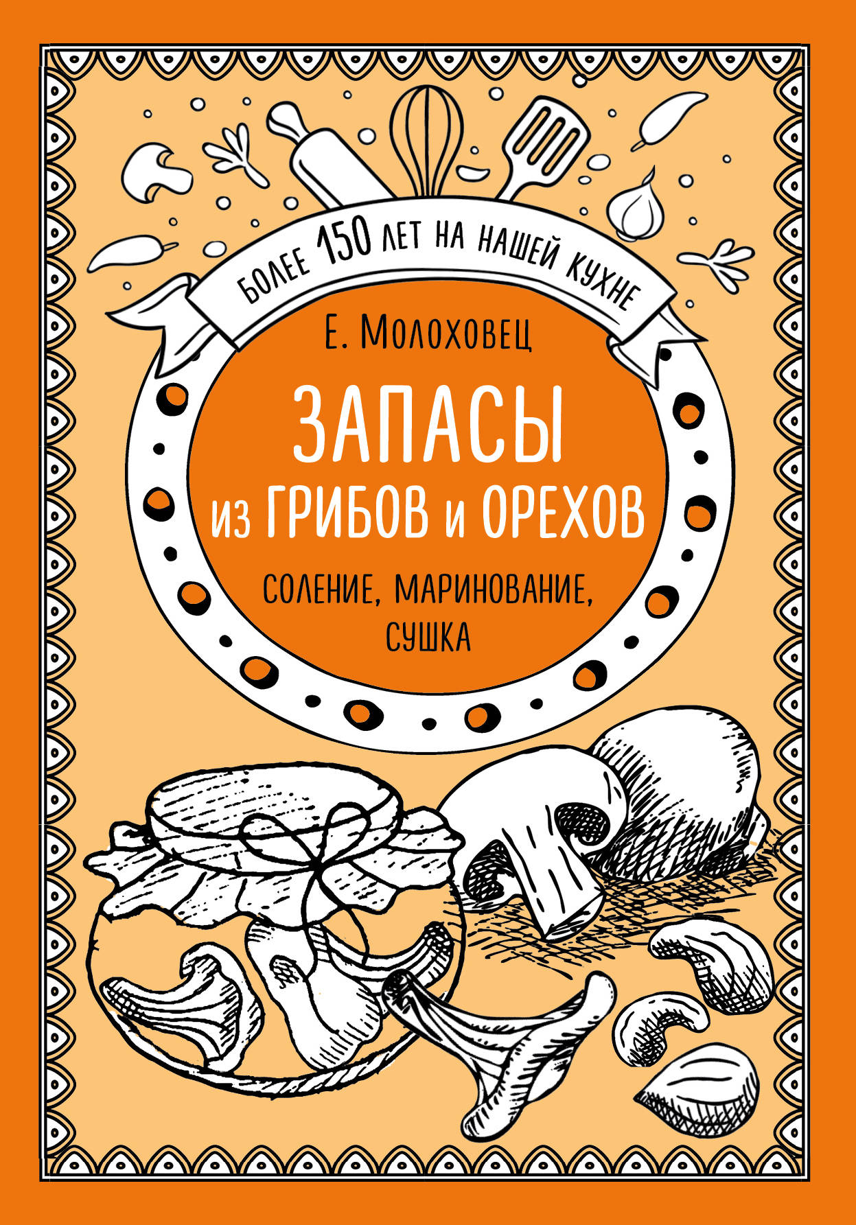 Е. Молоховец Запасы из грибов и орехов. Соление, маринование, сушка е молоховец запасы из грибов и орехов соление маринование сушка