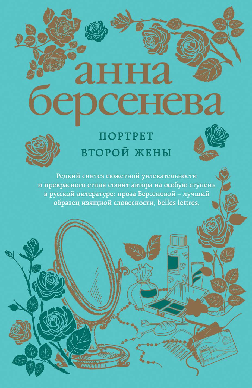 Берсенева Анна Портрет второй жены