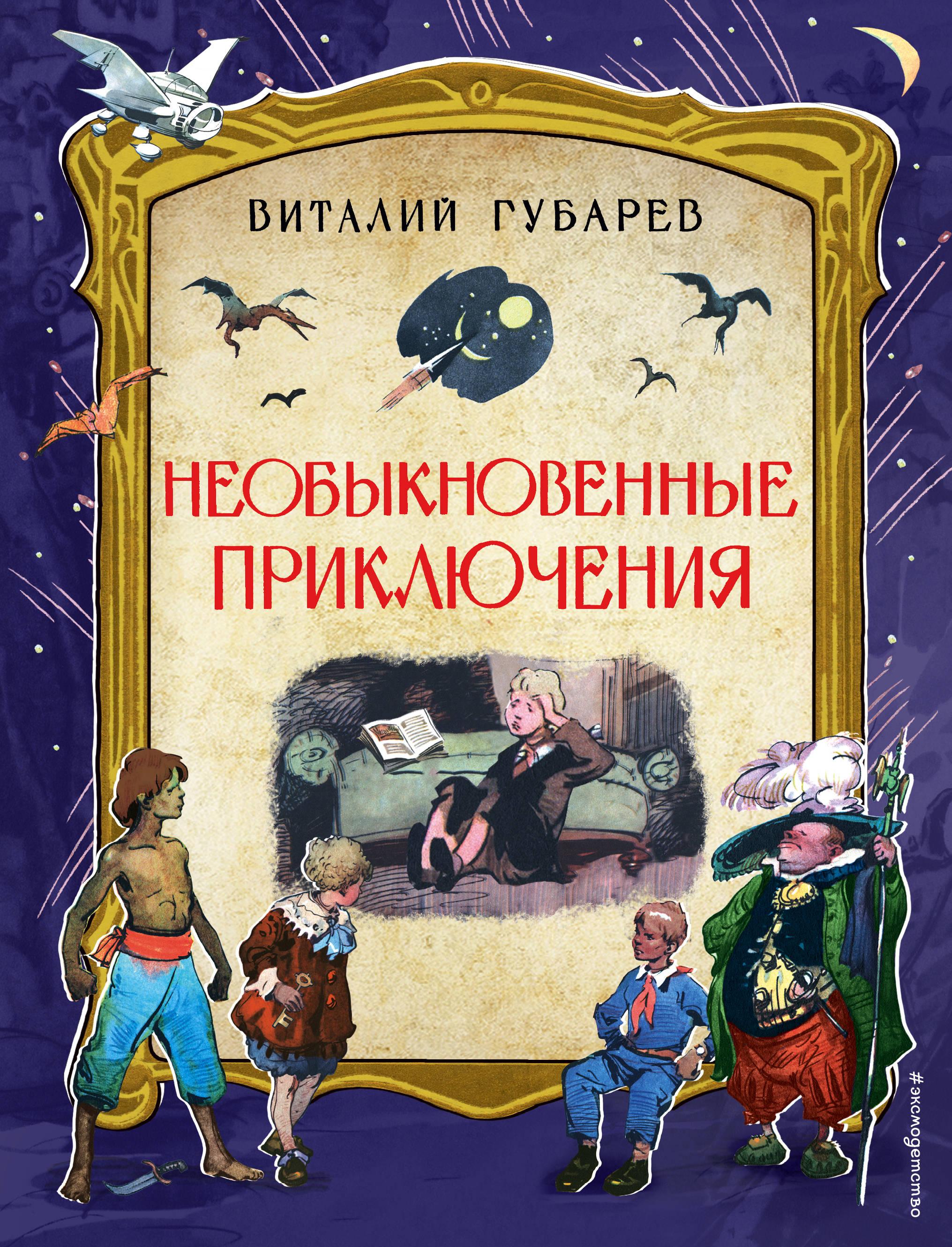 купить Виталий Губарев Необыкновенные приключения по цене 434 рублей