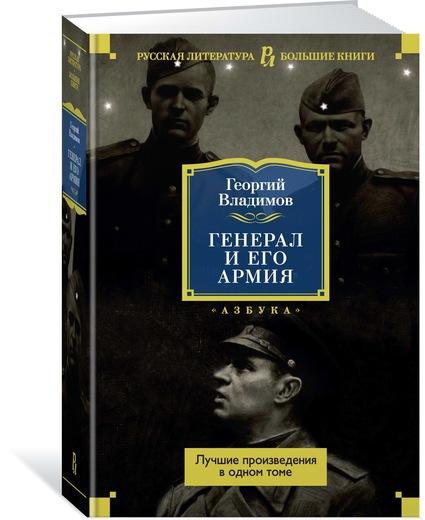 Георгий Владимов Генерал и его армия. Лучшие произведения в одном томе