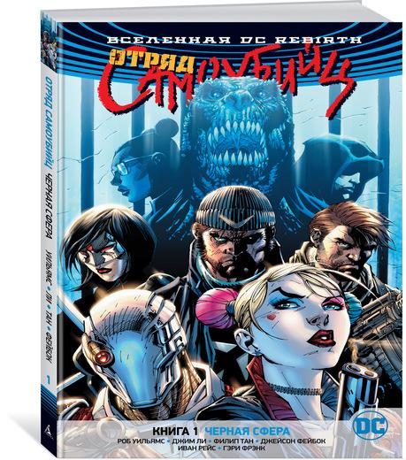Роб Уильямс Вселенная DC. Rebirth. Отряд Самоубийц. Книга 1. Черная сфера