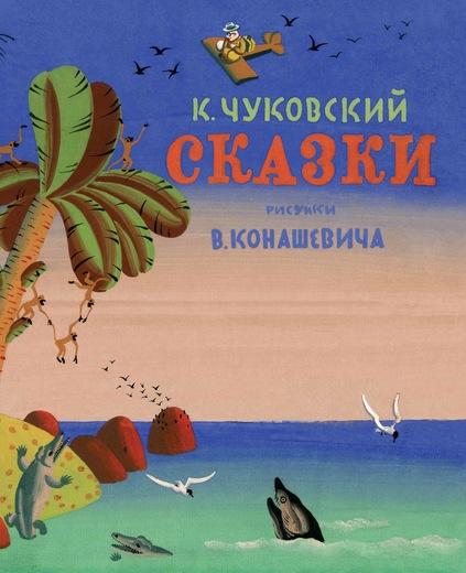 К. Чуковский К. Чуковский. Сказки цена и фото