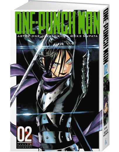 ONE One-Punch Man. Книга 2
