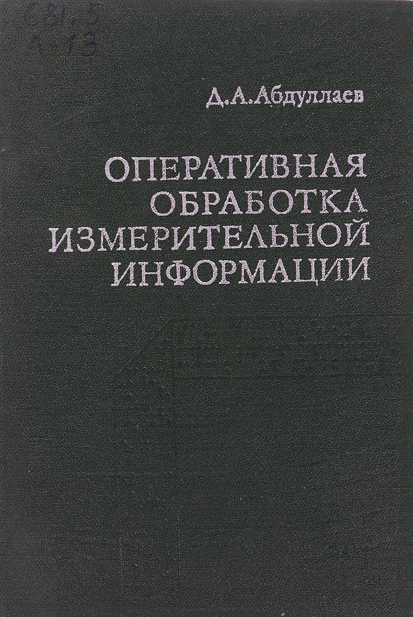 Д.А. Абдуллаев Оперативная обработка измерительной информации