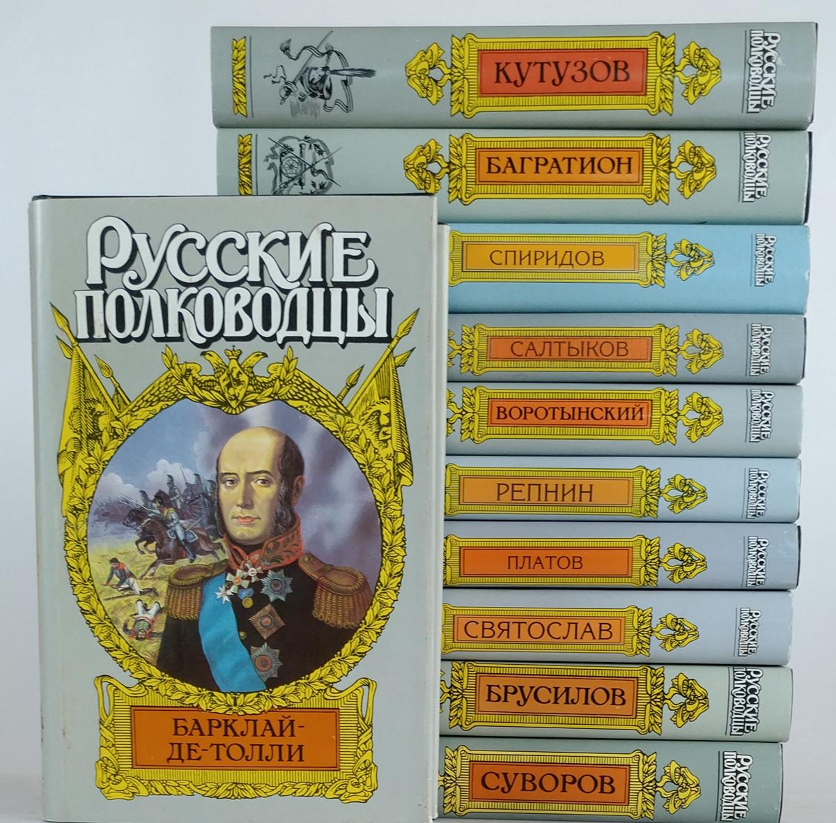 """Серия """"Русские полководцы"""" (комплект из 11 книг)"""