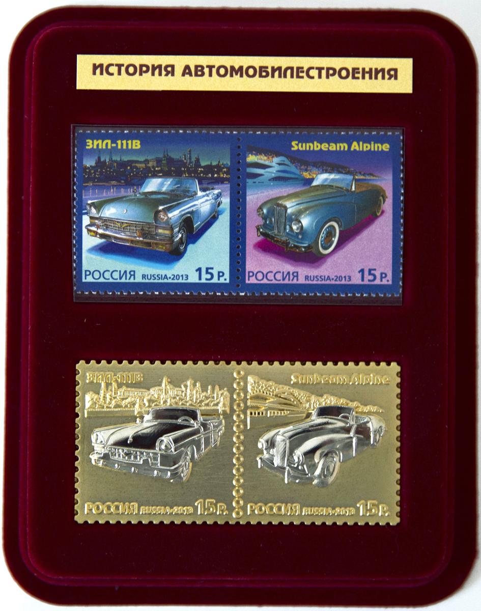 Сувенирный набор в футляре История автомобилестроенияСФ2018-03Сувенирный набор в футляре История автомобилестроения.
