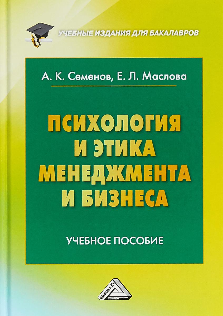 купить А. К. Семенов,Е. Л. Маслова Психология и этика менеджмента и бизнеса. Учебное пособие для бакалавров онлайн