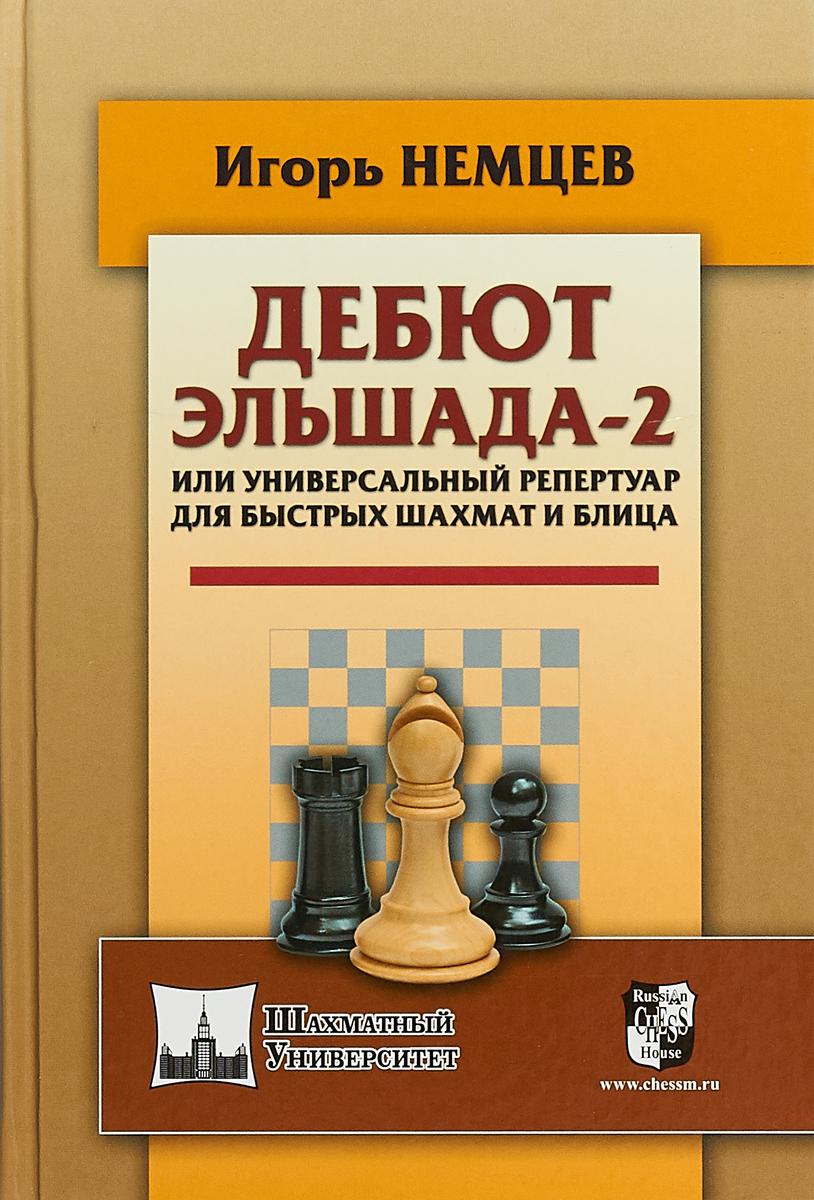 все цены на Игорь Немцев Дебют Эльшада-2 или универсальный репертуар для быстрых шахмат и блица онлайн